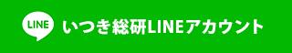 LINE/お問い合わせフォームからのお問い合わせは24時間受付中です