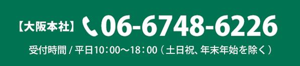 【大阪本社】TEL:06-6748-6226 受付時間 / 平日10:00~18:00(土日祝、年末年始を除く)