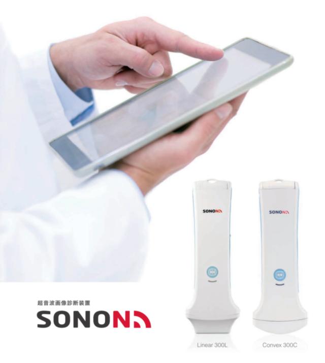 超音波画像診断装置SONON